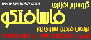 جدید : وبسایت رسمی گروه نرم افزاری فاسافتکو نرم افزار شماره زنی فاکتور